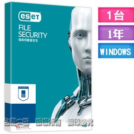 高效強力的伺服器防護ESET File Secuirty