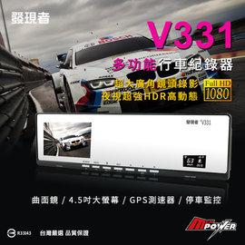 禾笙科技~送16G記憶卡 開關三孔擴充座 ~發現者 V331 行車記錄器 FHD1080P