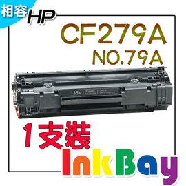 HP CF279A NO.79A  相容環保碳粉匣 一支~ ~M12a M12w M26a