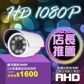監視器鏡頭AHD Full HD 1080P防水型型紅外線攝影機(電眼.200萬畫素.車牌