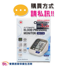 omron歐姆龍手臂式血壓計 HEM~7130 來電享
