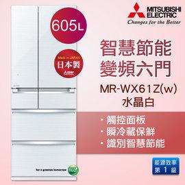 MITSUBISHI 三菱冰箱 MR-WX61Z 水晶白 六門/605L/變頻日本原裝