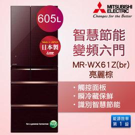 MITSUBISHI 三菱冰箱 MR-WX61Z 水晶棕 六門/605L/變頻日本原裝