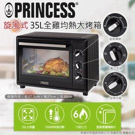 ~ 品~PRINCESS荷蘭公主 級旋風式對流烤箱 112372