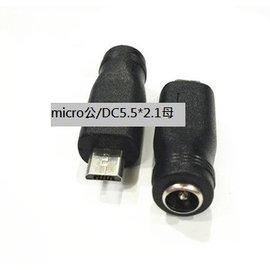 新竹市 micro usb(公) / DC5.5*2.1mm(母) 12V DC轉接頭/轉換頭/直流頭