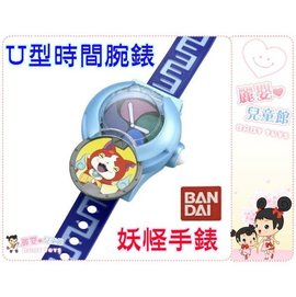 麗嬰兒童玩具館~日本製 BANDAI萬代 妖怪手錶-U型/ 零式 兒童電子錶(有電子錶功能)附二個徽章