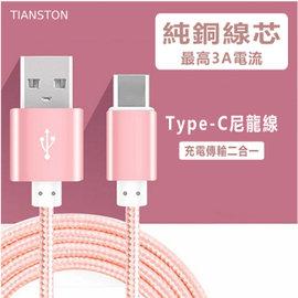 TIANSTON USB3.1 Type~C 3A 充電1M數據線 支援QC 3.0 2.