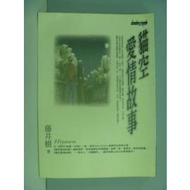 ~書寶 書T1╱一般小說_GAP~貓空愛情故事_藤井樹