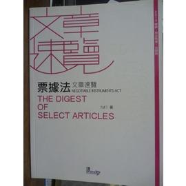 ~書寶 書T9╱進修考試_PKD~2013票據法文章速覽_Yuki