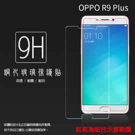 超高規格強化技術 OPPO R9 Plus 鋼化玻璃保護貼 強化保護貼 9H硬度 高透保護