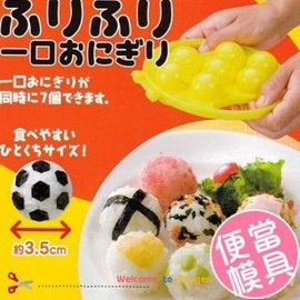 圓形飯團模DIY 便當壽司工具 球形飯團模具 手握式肉丸子製作器 【HH婦幼館】
