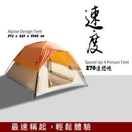 探險家戶外用品㊣KC-80026-1 Alpine 兩分鐘270快搭帳蓬適用L充氣床 最速露營體驗270帳棚 速搭帳篷快速帳露營帳蓬