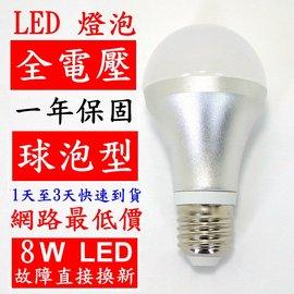 有現貨-8W LED燈泡-限時特價 63元-超節能-LED 8W 省電燈泡-球泡燈-白光/黃光(二款可選)20顆可免運費