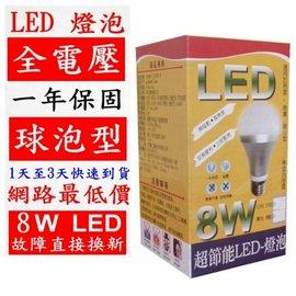 有現貨-8W LED燈泡-限時特價 63元-超節能-LED 8W 省電燈泡-球泡燈-白光/黃光(二款可選)