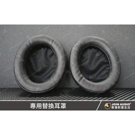 ~醉音影音 ~DENON AH~D1100 AH~A100 替換耳罩 耳機套 耳機墊