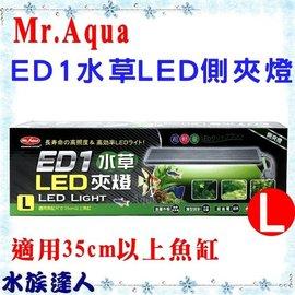 【水族達人】水族先生Mr.Aqua《ED1水草LED側夾燈 L 型 MR-814》 適用35cm以上魚缸 側夾