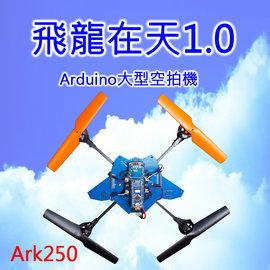 飞龙在天1.0 Arduino大型空拍机 四旋翼飞行器 手机蓝牙遥控 入门款 门槛低 自我编译程式设计