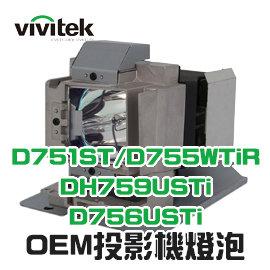 ~Vivitek~5811118004~SVV OEM投影機燈泡組 | D751ST D7