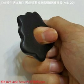 【佳樺生活本舖】天然砭石戒指型指壓器(MB-20)手環型隨身玉石按摩刮痧器批發/浮石刮痧板/推拿健康板/刮痧按摩器