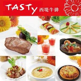 【TASTY西堤】牛排套餐  - 全省通用券 (已含服務費)