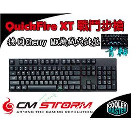 酷媽 CM Storm QuickFire XT 戰鬥步槍~Cherry MX 青軸~ 電