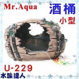 【水族達人】【裝飾品】水族先生Mr.Aqua《酒桶 小型 U-229S R-MR-049》