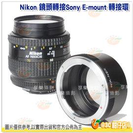 ^~^~ Nikon 鏡頭轉接 Sony E~mount 轉接環 A5100 A6300