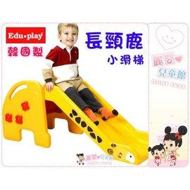 麗嬰兒童玩具館~韓國製.Edu-Play 幼兒長頸鹿遊戲溜滑梯.可愛造型二段調整高低.適合家庭