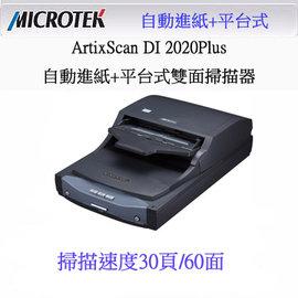ArtixScan DI 2020 Plus 雙平台 雙面掃描器