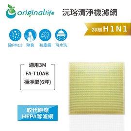 創新可水洗濾網Original Life清淨抗敏除臭 3M清淨機:FA~T10AB 極淨型