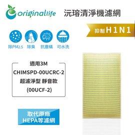 創新可水洗濾網Original Life清淨抗敏除臭 超淨化3M清淨機:CHIMSPD~0
