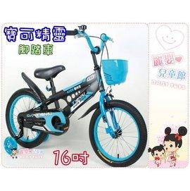麗嬰兒童玩具館~親親系列-寶可精靈16吋豪華鋁框充氣胎幼稚園兒童腳踏車-附發光led輔助輪-4y以上