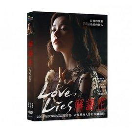 合友唱片 解語花  DVD  Love Lies