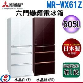 【信源】605公升 【MITSUBISHI 三菱 日本製 六門變頻電冰箱】MR-WX61Z / MRWX61Z *24期零利率分期