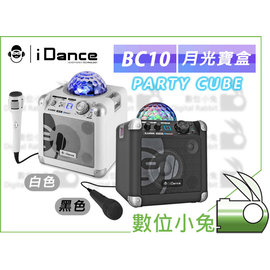 數位小兔【iDance BC10 月光寶盒 藍芽音響擴大機組 白色】音箱 練舞 跳舞 喇叭 擴音器 練舞 藍芽 播放白