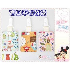 麗嬰兒童玩具館~1A2B--台灣製專櫃-寶寶手冊的平安符袋-護身符袋-香火袋-御守袋-小清新手作包.收納袋
