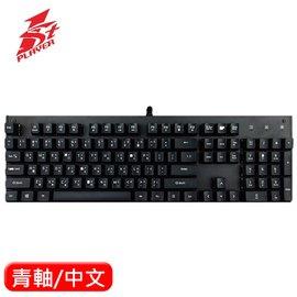1STPLAYER Firerose 火玫瑰 II 機械鍵盤 青軸~送電競滑鼠~