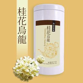 茶茶屋 桂花烏龍茶 Osmanthus Oolong 100g 罐 水果茶 水果烏龍茶