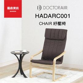 ~羅森~DOCTOR AIR Relax Chair 紓壓椅 木椅 輕巧 按摩椅墊 群光