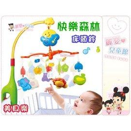 麗嬰兒童玩具館~寶寶睡覺好舒眠-美貝樂快樂森林床頭音樂鈴.可愛動物旋轉音樂鈴