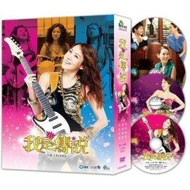 合友唱片 我是傳說 ^(01~16集^) DVD