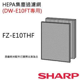 ~夏普SHARP~^~^~ ^~^~HEPA集塵過濾網 ^(DW~E10FT~W ^) F