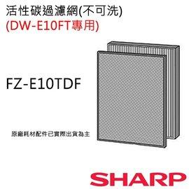 ~夏普SHARP~^~^~ ^~^~活性碳過濾網^(DW~E10FT~W ^) FZ~E1