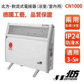 NORTHERN 北方 第二代對流式電暖器 CN1000(房間、浴室兩用)