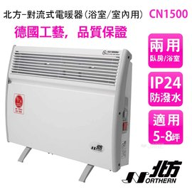 NORTHERN 北方 第二代對流式電暖器 CN1500(房間、浴室兩用)