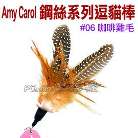 ~Amy Carol 彈簧系列逗貓棒.^#6咖啡雞毛