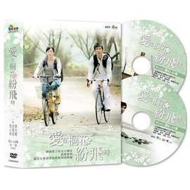 合友唱片 愛在桐花紛飛時^(全10集^) DVD Tong Flowers Love