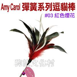 ~Amy Carol BD~6632彈簧系列逗貓棒.#3紅色煙花~左側全店折價卷可立即折抵