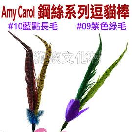 ~Amy Carol 鋼絲系列逗貓棒.#9紫色綠毛  #10藍點長毛 出貨~左側全店折價卷