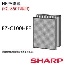 ~夏普SHARP~^~^~ ^~^~空氣清淨機KC~850 HEPA濾網 FZ~C100H